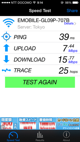 WiFi Speed_E-mobile