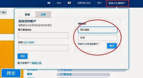 Booking最新訂房攻略2013版_修改及取消