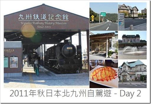 2011年秋日本北九州自駕遊 - Day 2