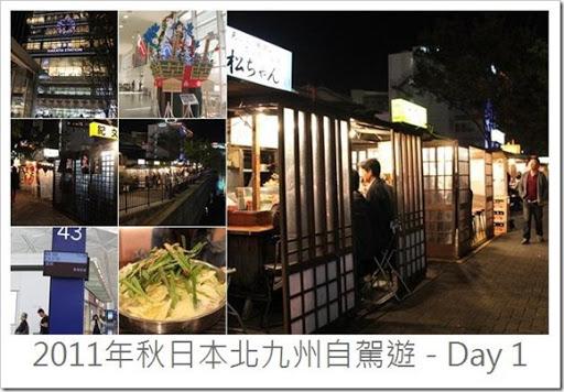 2011年秋日本北九州自駕遊 - Day 1