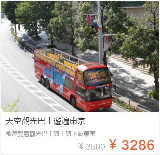 sky-hop-bus-tokyo-klook