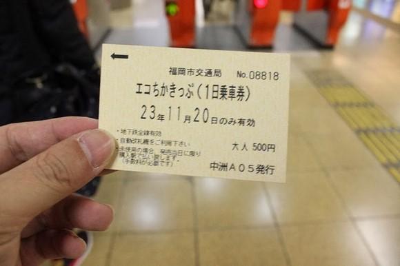 2011年秋日本北九州自駕遊 - Day 7_03