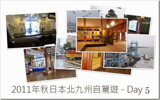 2011年秋日本北九州自駕遊 - Day 5