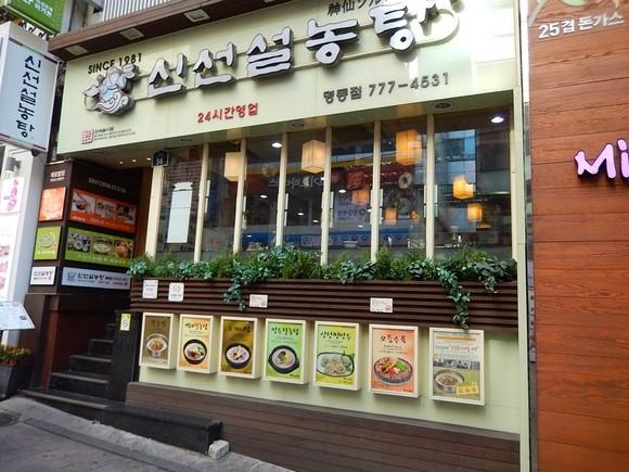 2013年首爾之旅_Day6_01