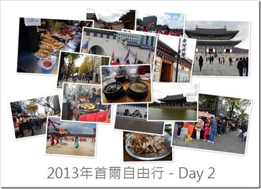 2013年首爾之旅_Day2