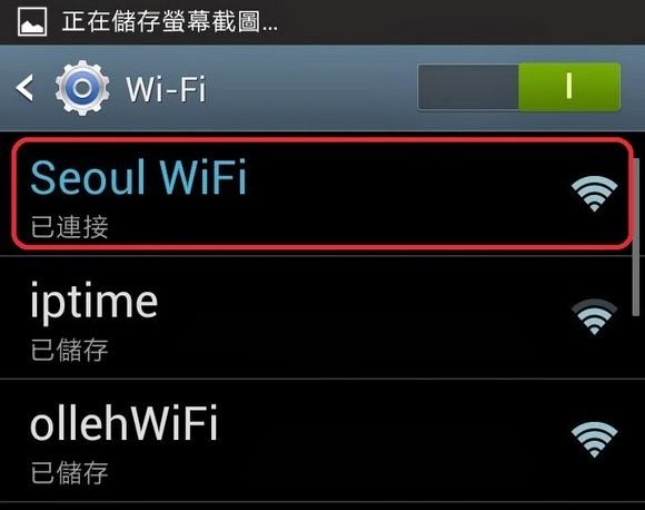 Seoul Free Wifi_3