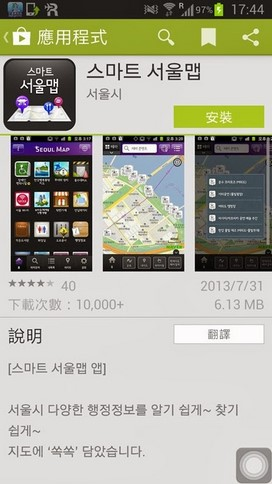 Seoul Free Wifi_4