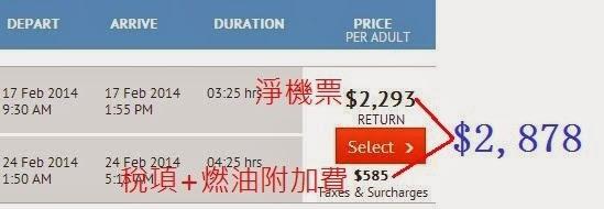Zuji香港網站購買機票教學_03