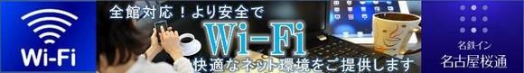 全館Wi-Fi設置