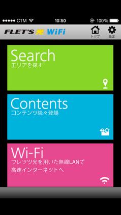 FLET'S 光WiFi1