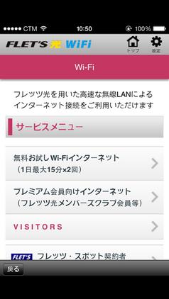 FLET'S 光WiFi2
