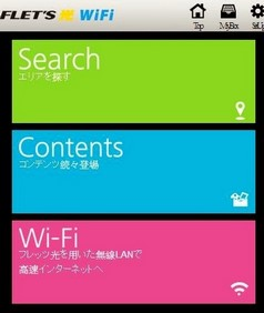 FLETS光WiFi Search_1