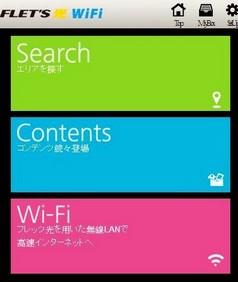FLETS光WiFi Search_1