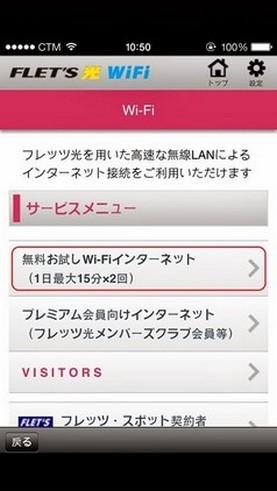 網上登記FLETS光WiFi免費帳號_10