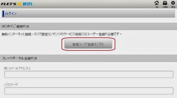 網上登記FLETS光WiFi免費帳號_3