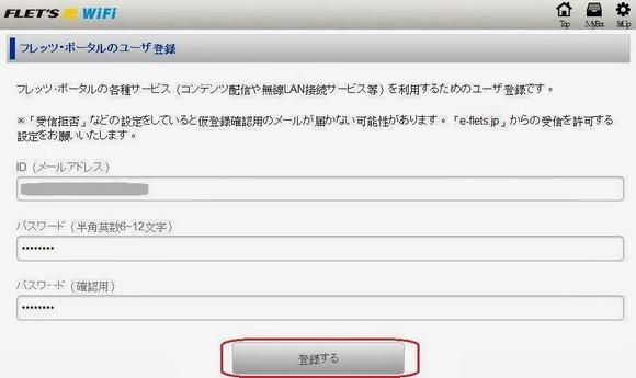 網上登記FLETS光WiFi免費帳號_4