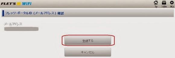 網上登記FLETS光WiFi免費帳號_5