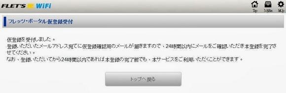 網上登記FLETS光WiFi免費帳號_6
