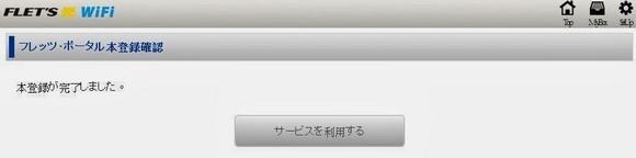 網上登記FLETS光WiFi免費帳號_8