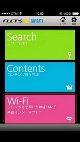 網上登記FLETS光WiFi免費帳號_9