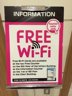 NTT東日本免費WiFi上網卡_01