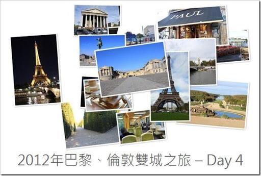 2012年巴黎、伦敦双城之旅 – Day 4