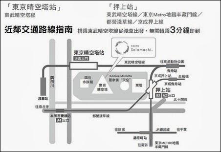 NTT東日本免費WiFi上網卡東京晴空塔派發點