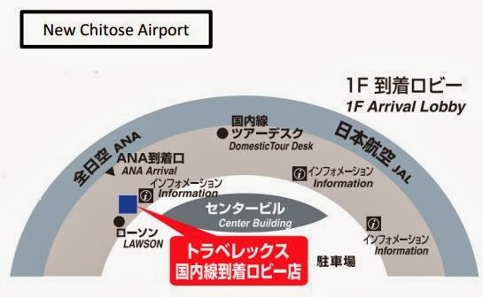 NTT東日本免費WiFi上網卡新千歲機場派發點1