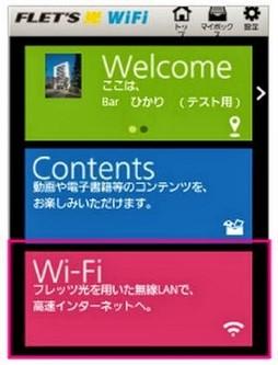 NTT東日本免費WiFi上網卡上網步驟1