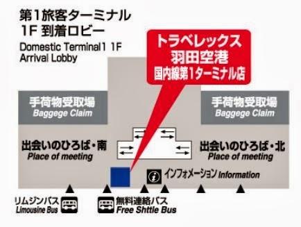 NTT東日本免費WiFi上網卡羽田機場派發點1