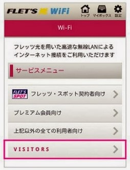 NTT東日本免費WiFi上網卡上網步驟2