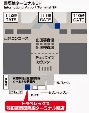 NTT東日本免費WiFi上網卡羽田機場派發點2