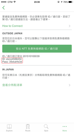 Navitime for Japan Travel_ios_05