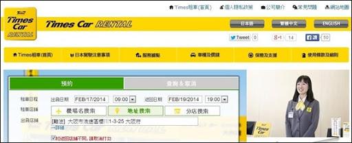 Times Car Rental中文網站租車