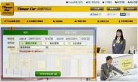日本Times Car Rental中文網站租車教學