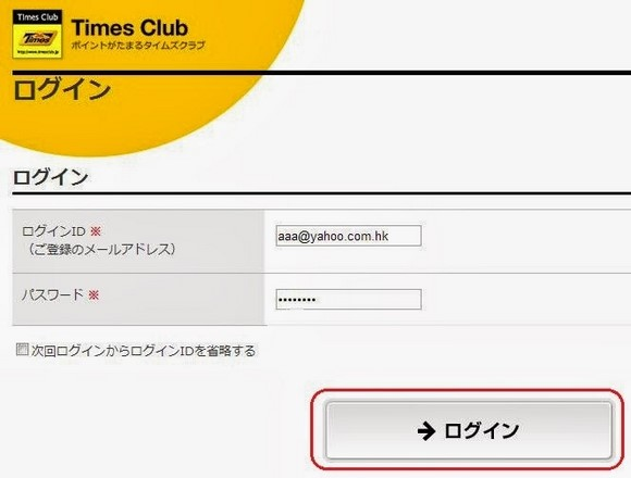 日本Times Car Rental Times Club會員租車教學_02
