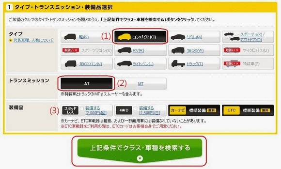 日本Times Car Rental Times Club會員租車教學_06