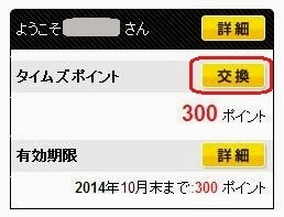 日本Times Car Rental Times Club會員租車教學_21