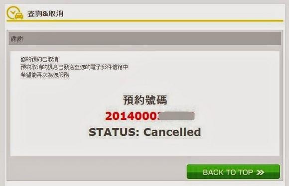 Times Car Rental中文網站取消租車_04