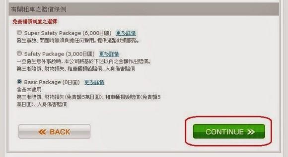Times Car Rental中文網站租車_08