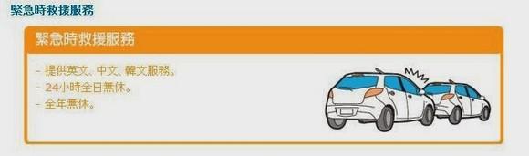 Times Car Rental中文網站租車_13