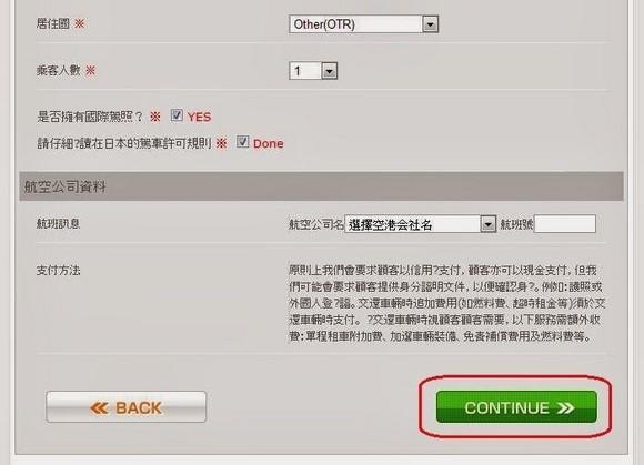 Times Car Rental中文網站租車_16