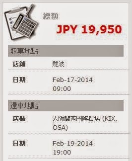 Times Car Rental中文網站租車_17