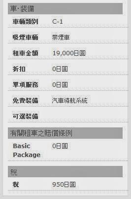 Times Car Rental中文網站租車_18