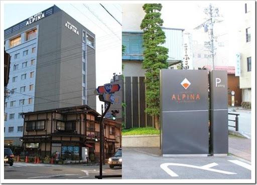 分享自由行 旅遊教室 - Spa hotel alpina takayama