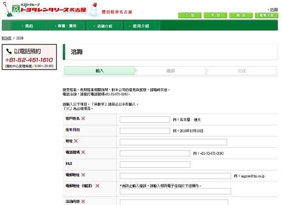 豐田租車名古屋的網上查詢功能