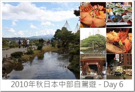 日本中部之旅(Day6)