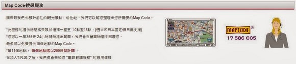 ToCoo Map Code搜尋服務