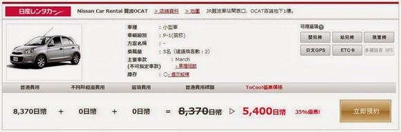 ToCoo租車教學_03