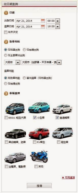 ToCoo租車教學_06
